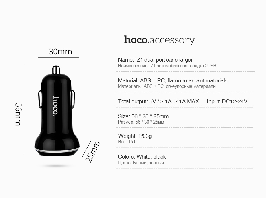 HOCO Z1 Double-ported Car Charger white 09